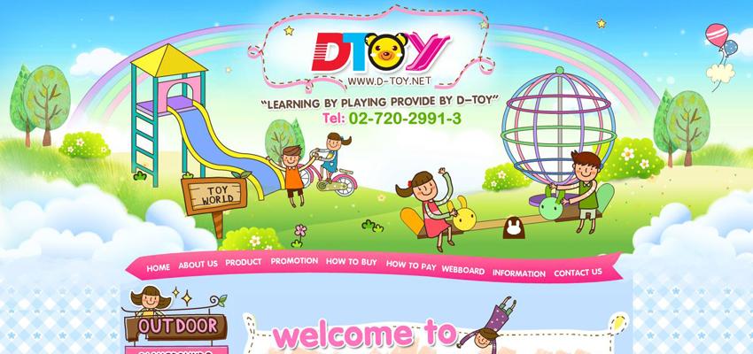 ทำเว็บบริษัทขายของเล่น เครื่องออกกำลังกายเด็ก