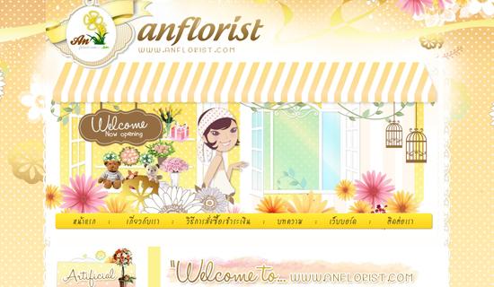 ร้านขายดอกไม้ออนไลน์