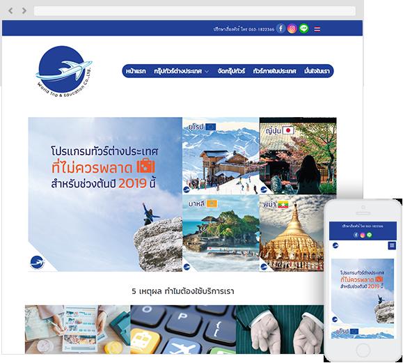 World Trip Agency