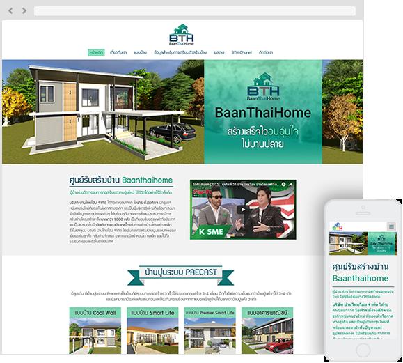 ศูนย์รับสร้างบ้าน บ้านไทยโฮม