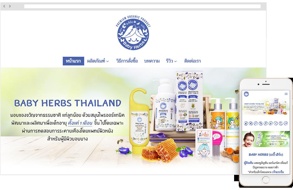 BABY HERBS THAILAND (เบบี้ เฮิร์บ ไทยแลนด์)