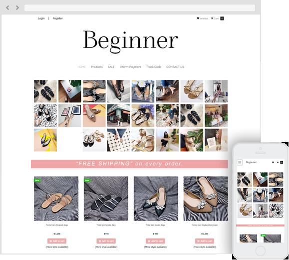 Beginner online stores