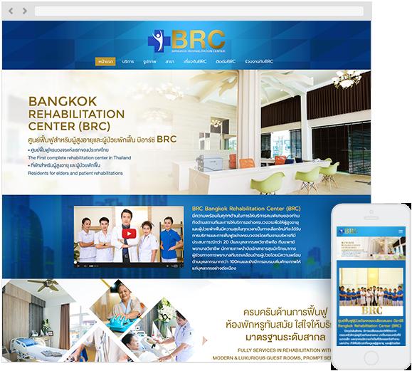 Bangkok Rehabilitation Center (BRC)