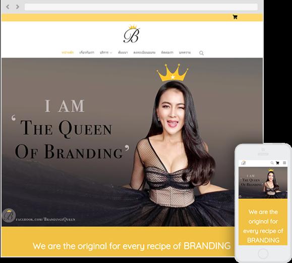 Branding Queen