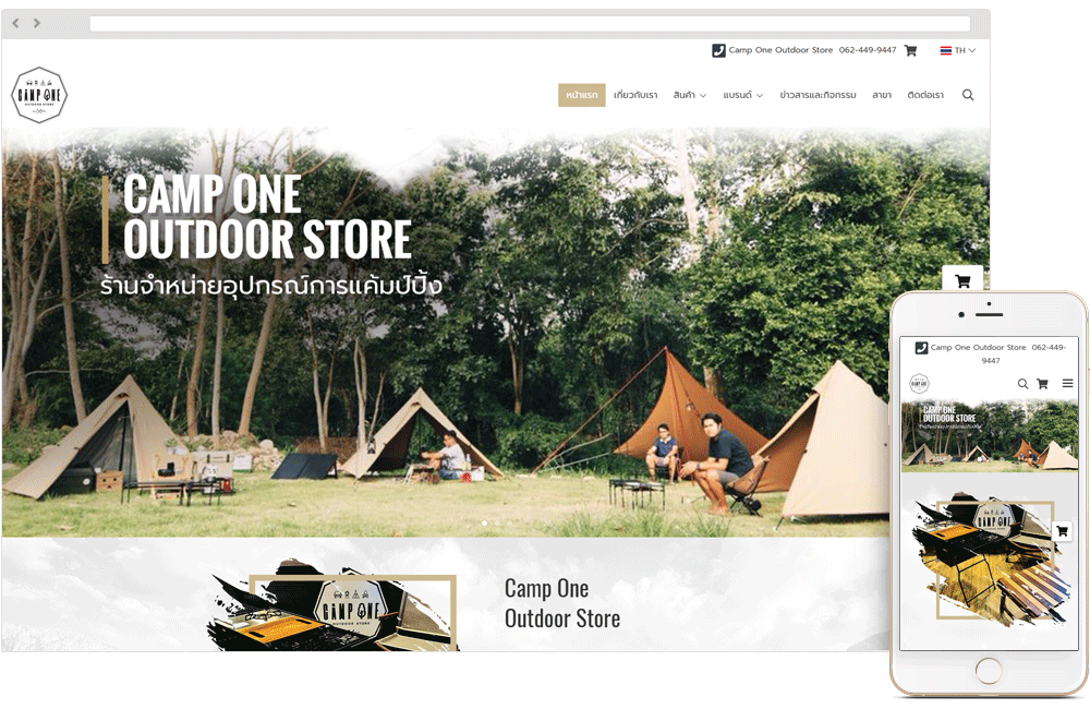 Camp One Outdoor Store
