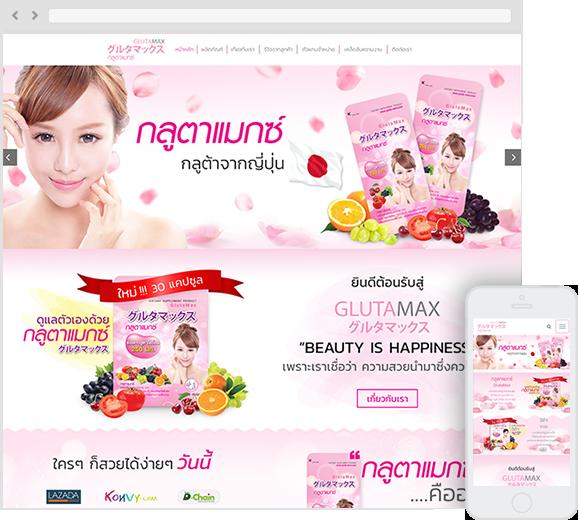 GLUTAMAX THAILAND
