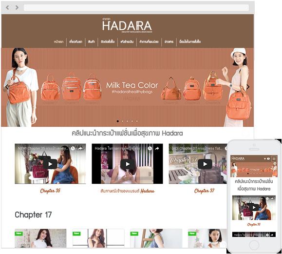 """""""ฮาดารา"""" (Hadara)"""