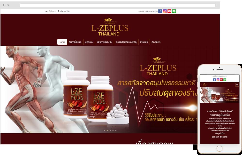 l-zeplusthailand