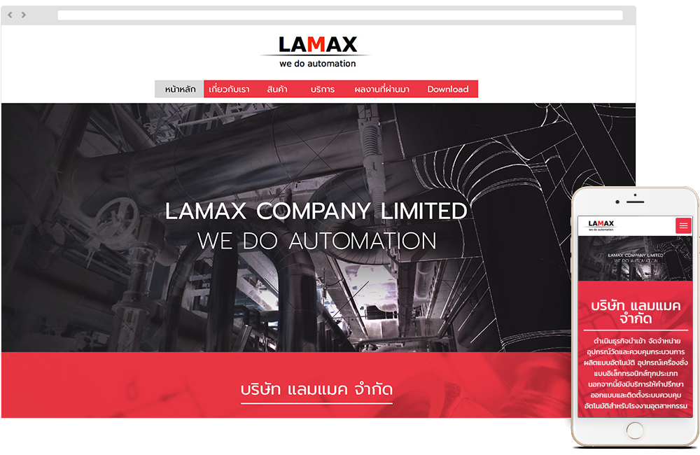 LAMAX COMPANY LIMITED