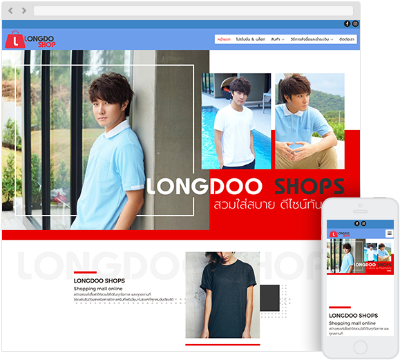 Longdoo Shops