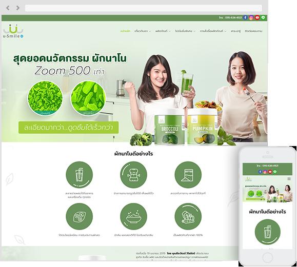 nanoveggie.com