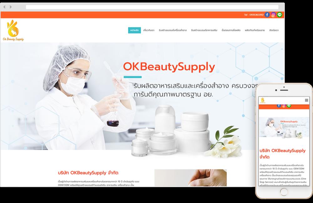 บริษัท OKBeautySupply จำกัด