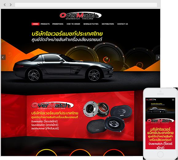 OVERMATCH THAILAND