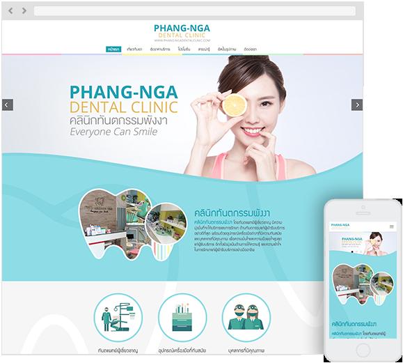 PHANG-NGA DENTAL CLINIC (คลินิกทันตกรรมพังงา)