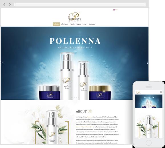 กลุ่มผลิตภัณฑ์ Pollenna