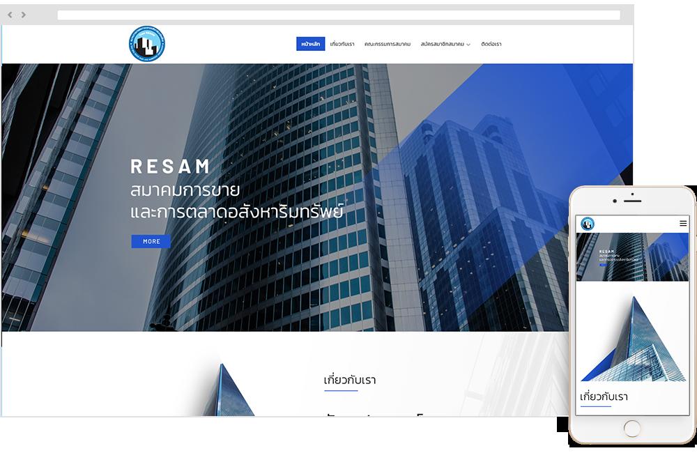 สมาคมการขายและการตลาดอสังหาริมทรัพย์ (RESAM)